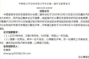 中國語言學會歷史語言學分會第二屆年會徵集論文