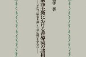 【新書快訊】加藤弘孝《唐中期浄土教における善導流の諸相──『念仏三昧宝王論』と『念仏鏡』を中心に》