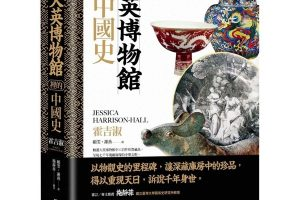 "【新書快訊】《大英博物館裡的中國史》""China: A History in Objects"""