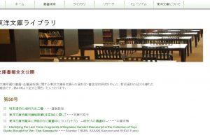 日本《東洋文庫書報》開放全文