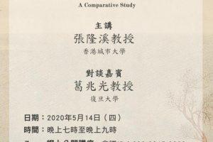 【學術講座】JRCCLAL 2020 Lecture Series (1)