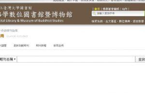 國立臺灣大學佛學數位圖書館暨博物館收錄期刊指南正式上線!