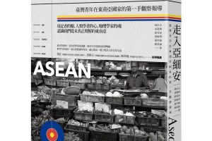 【新書快訊】走入亞細安:臺灣青年在東南亞國家的第一手觀察報導