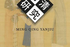 【新刊快訊】《明清研究》(Ming Qing Yanjiu)卷24 (2020): Special Issue: Collecting, Collections, and Collectors (Part 1)