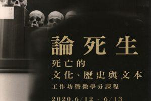 2020 論死生:死亡的文化、歷史與文本【I】