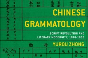 【專書推薦】Chinese Grammatology. Script Revolution and Literary Modernity, 1916–1958