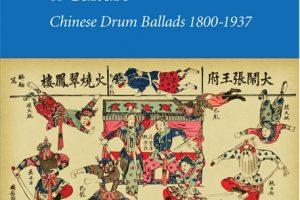 【新書快訊】Regional Literature and the Transmission of Culture: Chinese Drum Ballads, 1800–1937