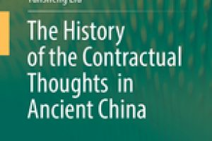 【新書快訊】The History of the Contractual Thoughts in Ancient China