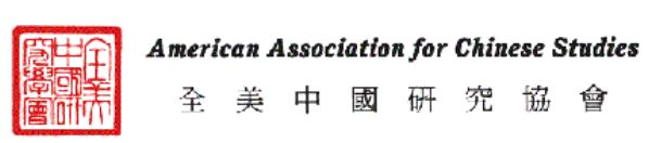 全美中國研究協會