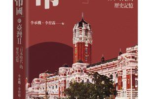 【新書快訊】帝國在臺灣II:「日本時代」的歷史記憶