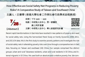 中研院人社中心華人家庭研究計畫:How Effective are Social Safety Net Programs in Reducing Poverty Risks? A Comparative Study of Taiwan and Southeast China
