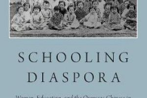 【專書推薦】Schooling Diaspora: Women, Education, and the Overseas Chinese in British Malaya and Singapore, 1850s-1960s