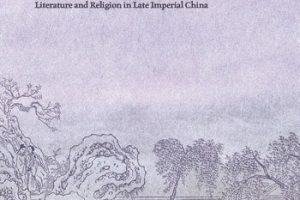 【新書快訊】Transmutations of Desire: Literature and Religion in Late Imperial China