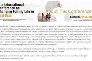 【會議資訊】「東亞社會的家庭變遷」國際研討會(The International Conference on Changing Family Life in East Asia)