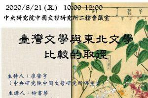 【中研院主題計劃演講】台灣文學與東北文學比較的取徑