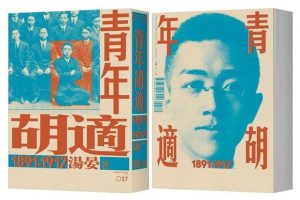 【新書快訊】青年胡適,1891-1917