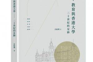 【新書快訊】經學、教育與香港大學:二十世紀的足跡