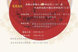 【會議徵稿】東亞文化交流史青年學者論壇徵稿啟事