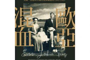 【新書快訊】歐亞混血:美國、香港與中國的雙族裔認同(1842-1943)