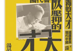 【新書快訊】被壓抑的天才:錢鍾書與現代中國