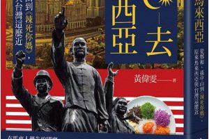 【新書快訊】來去馬來西亞:從鄭和、孫中山到《辣死你媽》,原來馬來西亞與台灣這麼近