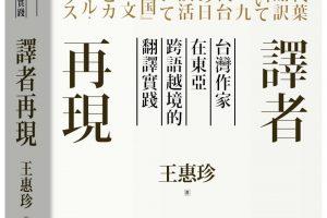 【新書快訊】譯者再現:台灣作家在東亞跨語越境的翻譯實踐