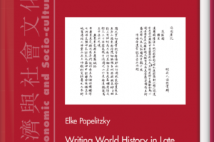 【新書快訊】Writing World History in Late Ming China and the Perception of Maritime Asia(在中國書寫世界史:晚明文人的域外認知)