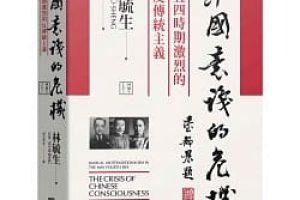 【新書快訊】中國意識的危機:五四時期激烈的反傳統主義