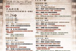 【活動快訊】「歷史記憶的倫理」學術研討會