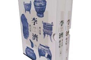 【新書快訊】李濟考古學論文集(二版)