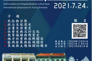 【會議徵稿】海洋亞洲:全球化與去全球化人文學科青年學者國際學術研討會