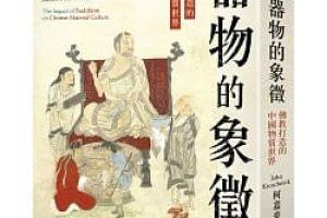 【新書快訊】器物的象徵:佛教打造的中國物質世界