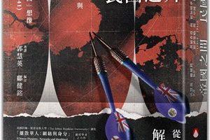 【新書快訊】帝國之間、民國之外:英屬香港與新加坡華人的經濟策略與「中國」想像(1914-1941)