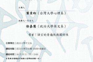 【政治大學中文系深波學術講座】閱讀漢字的心理歷程