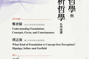 【沼田佛教研究講座】分析哲學與佛教哲學論壇