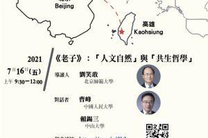 【跨文化漢學共生平台】線上導讀與空中對話(二)