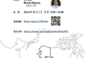 【跨文化漢學共生平台】線上導讀與空中對話(一)