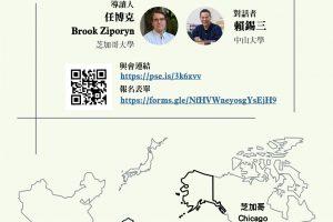 【跨文化漢學共生平台】線上導讀與空中對話(三)